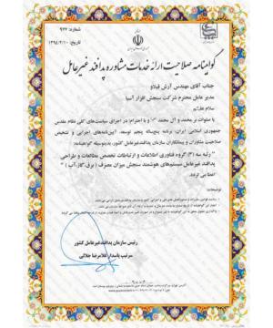 گواهینامه صلاحیت ارائه خدمات مشاوره پدافند غیر عامل